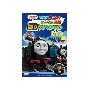 きかんしゃトーマス DVD [きかんしゃトーマス 大人気のなかま