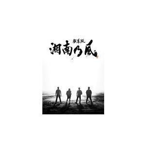 完全生産限定(ハ取)湘南乃風 2Blu-ray/「銀幕版 湘南乃風」完全版 初回限定生産 Blu-ray BOX 19/6/26発売 オリコン加盟店|ajewelry