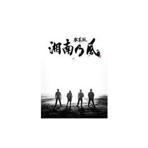 完全生産限定(ハ取)湘南乃風 2DVD/「銀幕版 湘南乃風」完全版 初回限定生産 DVD BOX 19/6/26発売 オリコン加盟店|ajewelry