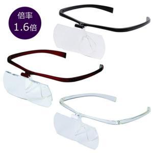 日本製 メガネタイプ 拡大鏡 メガネルーペII ハネアゲルーペ/1.6倍 ブラック/ワイン/クリア HF-60D(取)パール|ajewelry