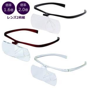日本製 メガネタイプ 拡大鏡 メガネルーペII ハネアゲルーペ/1.6倍&2.0倍 レンズ2枚組 ブラック/ワイン/クリア HF-60DE(取)パール|ajewelry