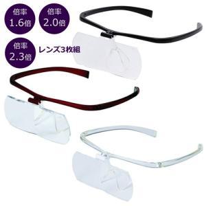 日本製 メガネタイプ 拡大鏡 メガネルーペII ハネアゲルーペ/1.6倍&2.0倍&2.3倍 レンズ3枚組 ブラック/ワイン/クリア HF-60DEF(取)パール|ajewelry