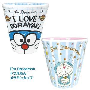 プラスト ティーズファクトリー/ドラえもん I'm Doraemon Wプリント メラミンカップ コップ スタンダード/キラキラパステル ID-CUP1(取寄せ/代引不可)|ajewelry