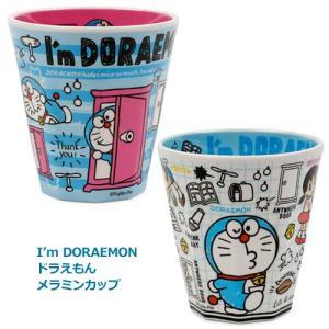 プラスト/ドラえもん I'm Doraemon Wプリント メラミンカップ コップ ボーダー/アイコン ID-CUP2(取寄せ/代引不可)|ajewelry