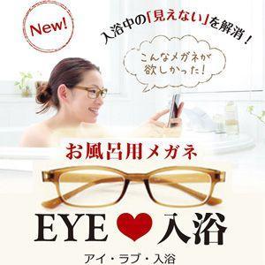 お風呂用メガネ 近視用/EYE・LOVE・入浴 アイラブ入浴 度入り ブラウン IL-001 (代引不可)|ajewelry