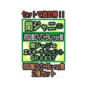 ■初回限定盤DVD ・DVD4枚組 ・関ジャニ'sエイターテインメント GR8EST特製BOX仕様 ...