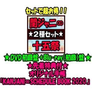 特価 特典オリジナル手帳(外付)DVD初回限定盤+Blu-ray盤(初回仕様)セット 関ジャニ∞ 4DVD+2Blu-ray/十五祭 19/10/30発売 オリコン加盟店|ajewelry