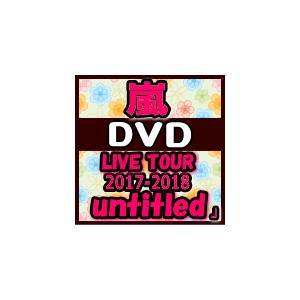代引不可  初回限定盤DVD 嵐 3DVD/ARASHI LIVE TOUR 2017-2018 「untitled」 18/6/13発売