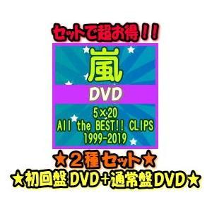 特価 初回盤DVD+通常盤DVDセット(1人1個)特典映像収録 嵐 5DVD/5×20 All the BEST!! CLIPS 1999-2019 19/10/16発売 オリコン加盟店|ajewelry