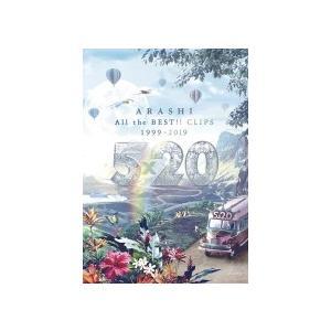 通常盤DVD 嵐 2DVD/5×20 All the BEST!! CLIPS 1999-2019 19/10/16発売 オリコン加盟店|ajewelry