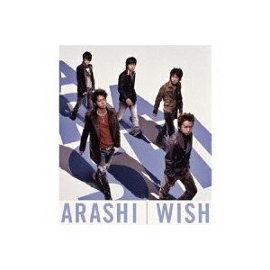 通常盤 嵐 CD/WISH 05/11/16発売 (代引不可/ギフト不可) オリコン加盟店