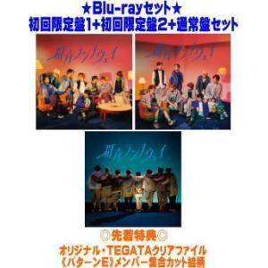 即納!先着特典クリアファイル(パターンE)(外付)(Blu-rayセット)初回盤1+2+通常盤セット Hey! Say! JUMP CD+Blu-ray/群青ランナウェイ 201/8/25発売 ajewelry