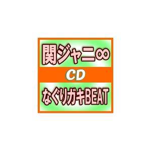 初回限定盤(ふつう便は発売日着不可) 関ジャニ∞ CD+DVD/なぐりガキBEAT 17/1/25発売
