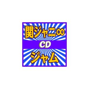 通常盤(取) 関ジャニ∞ CD/ジャム 17/6...の商品画像