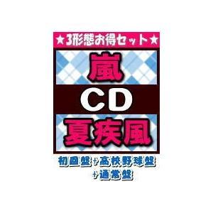 特価 初回限定盤+高校野球盤+通常盤セット(代引不可) 嵐 CD+DVD/夏疾風 18/7/25発売