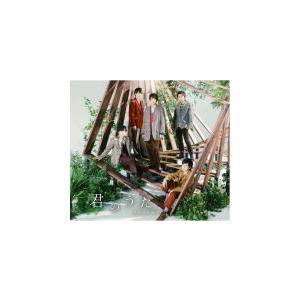 ■通常盤 ・CDのみ  ○嵐、2018年第3弾シングル「君のうた」は相葉雅紀が主演を務めるテレビ朝日...