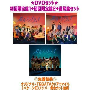 先着特典クリアファイル(パターンE)(外付)(DVDセット)初回限定盤1+2+通常盤セット Hey! Say! JUMP CD+DVD/群青ランナウェイ 201/8/25発売 ajewelry