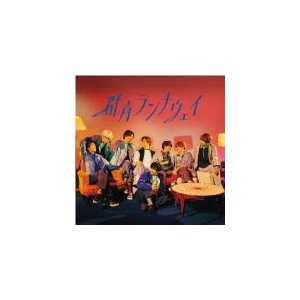 即納!初回限定盤1 Blu-ray付 16P歌詞ブックレット Hey! Say! JUMP CD+Blu-ray/群青ランナウェイ 201/8/25発売 オリコン加盟店 ajewelry