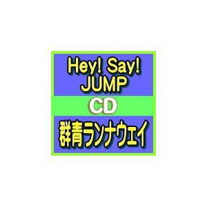 即納!初回限定盤2 Blu-ray付 16P歌詞ブックレット Hey! Say! JUMP CD+Blu-ray/群青ランナウェイ 201/8/25発売 オリコン加盟店 ajewelry