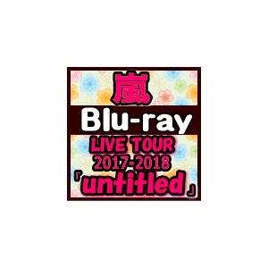 セットでお得 初回限定盤+通常盤Blu-rayセット 代引不可 嵐 Blu-ray/ARASHI LIVE TOUR 2017-2018 「untitled」 18/6/13発売