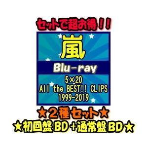 特価 初回盤BD+通常盤BDセット(1人1個)特典映像収録 嵐 3Blu-ray/5×20 All the BEST!! CLIPS 1999-2019 19/10/16発売 オリコン加盟店|ajewelry