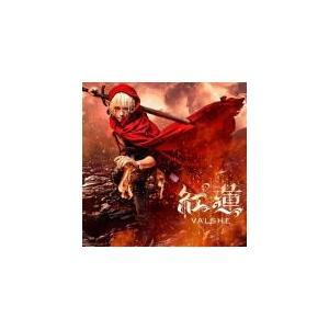初回限定盤 VALSHE CD+DVD/紅蓮 19/11/20発売 オリコン加盟店|ajewelry