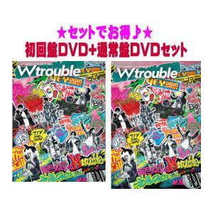 即納!●初回盤DVD+通常盤DVDセット ジャニーズWEST 2DVD/ジャニーズ WEST LIVE TOUR 2020 W trouble 21/10/6発売 オリコン加盟店|ajewelry