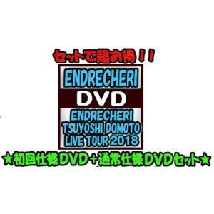 特価 特典Sankakuピック2枚(外付)初回DVD+通常DVDセット ENDRECHERI 4DVD/ENDRECHERI TSUYOSHI DOMOTO LIVE TOUR 2018 19/9/25発売 オリコン加盟店|ajewelry