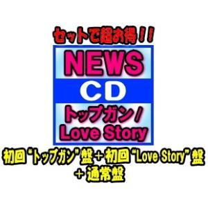 即納!▼特価 初回トップガン盤+初回Love Story盤+通常盤(初回)セット(1人1個) NEWS 3CD+2DVD/トップガン/Love Story 19/6/12発売 オリコン加盟店|ajewelry