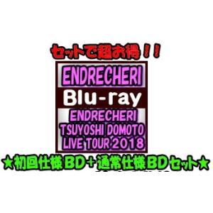 特価 特典Sankakuピック2枚(外付)初回BD+通常BDセット ENDRECHERI 4Blu-ray/ENDRECHERI TSUYOSHI DOMOTO LIVE TOUR 2018 19/9/25発売 オリコン加盟店|ajewelry