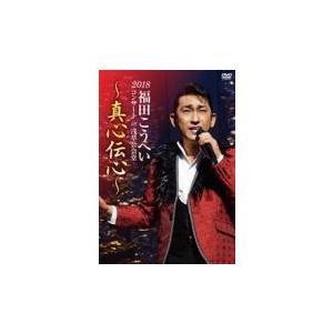 福田こうへい DVD/福田こうへいコンサート2018 IN 浅草公会堂〜真心伝心〜 19/2/27発売 オリコン加盟店|ajewelry