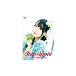 小倉唯 2DVD/小倉唯 LIVE 2019「Step Apple」 19/8/7発売 オリコン加盟店|ajewelry