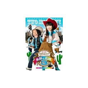 ももクロ高城と芸人永野 2DVD/永野と高城。3 20/11/25発売 オリコン加盟店|ajewelry