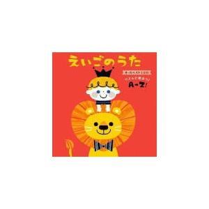 ■仕様 ・3CD(3枚組)  ○こどもと一緒に歌える、英語のうたを一挙に100曲集結!マザーグースに...