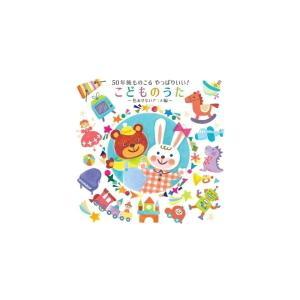 キッズ CD/50年後ものこる やっぱりいい!こどものうた〜色あせないアニメ編〜 21/7/7発売 オリコン加盟店|ajewelry
