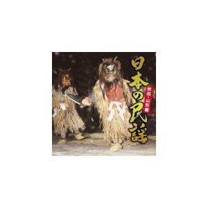 民謡 CD/日本の民謡 秋田・山形編 21/3/3発売 オリコン加盟店 ajewelry
