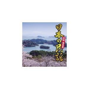 民謡 CD/日本の民謡 宮城・福島編 21/3/3発売 オリコン加盟店 ajewelry