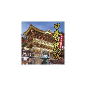 民謡 CD/日本の民謡 関東・甲信越 21/3/3発売 オリコン加盟店 ajewelry
