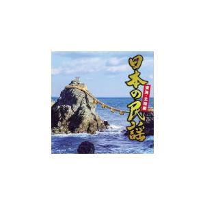 民謡 CD/日本の民謡 東海・北陸編 21/3/3発売 オリコン加盟店 ajewelry