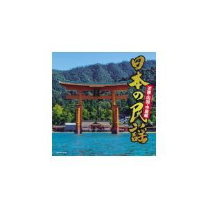 民謡 CD/日本の民謡 近畿・中国・四国編 21/3/3発売 オリコン加盟店 ajewelry