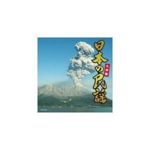 民謡 CD/日本の民謡 九州編 21/3/3発売 オリコン加盟店 ajewelry