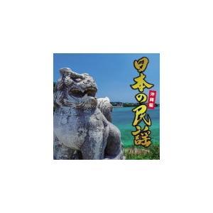 民謡 CD/日本の民謡 沖縄編 21/3/3発売 オリコン加盟店 ajewelry