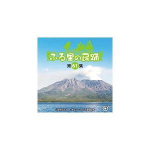 伝統音楽 CD/ふる里の民踊 <第61集> 21/6/16発売 オリコン加盟店 ajewelry