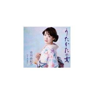市川由紀乃 CD/うたかたの女/雨と涙に濡れて 18/1/17発売 オリコン加盟店 ajewelry