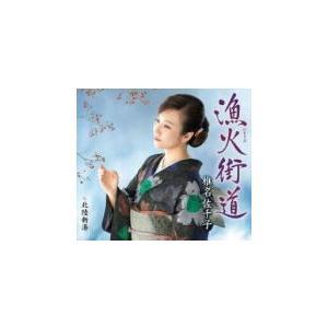 椎名佐千子 CD/漁火街道/北陸新湊 19/1/1発売 オリコン加盟店 ajewelry