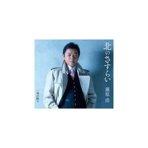 藤原浩 CD/北のさすらい/命の限り 19/2/27発売 オリコン加盟店|ajewelry