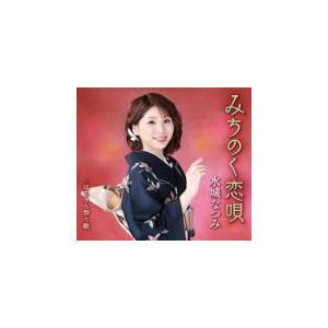 水城なつみ CD/みちのく恋唄 19/2/27発売 オリコン加盟店|ajewelry