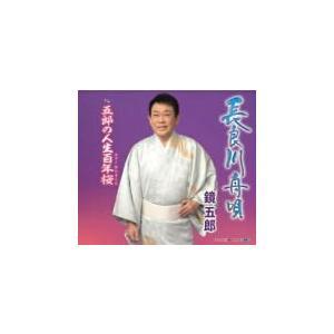 鏡五郎 CD/長良川舟唄/五郎の人生百年桜 19/3/27発売 オリコン加盟店|ajewelry