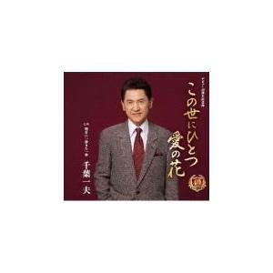 千葉一夫 CD/この世にひとつ 愛の花/明日に一歩また一歩 19/4/24発売 オリコン加盟店 ajewelry