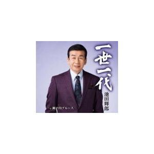 池田輝郎 CD/一世一代/瀬戸内ブルース 19/4/24発売 オリコン加盟店 ajewelry